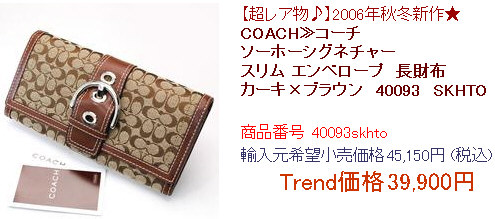 coach_envelope_j.jpg