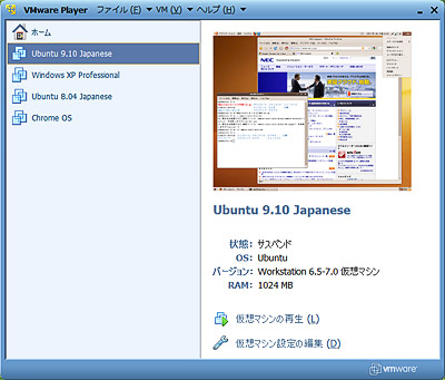 VMplayer.jpg