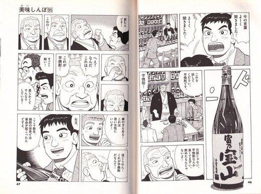 Oishinbo.jpg